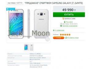 Samsung Galaxy J7 modeli ortaya çıktı